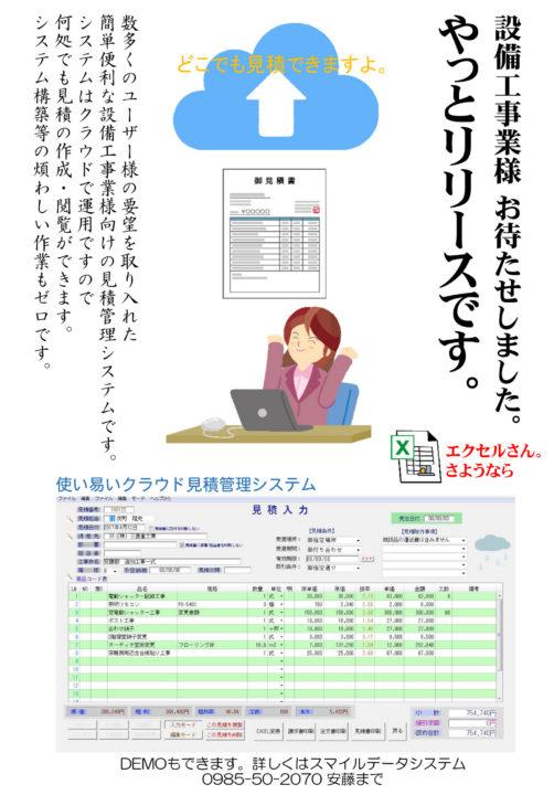 Microsoft PowerPoint - スマイル見積君.pptx