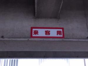 駐車場04